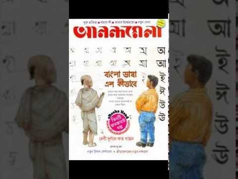 Bangla Magazine Download (Part-1)