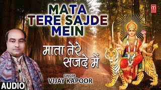 माता तेरे सजदे में Mata Tere Sajde Mein I VIJAY KAPOOR I Devi Bhajan I New Latest Full Audio Song