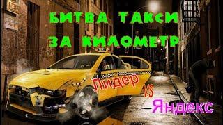 Такси Лидер в Омске - 2018. Стоит ли работать водителем?