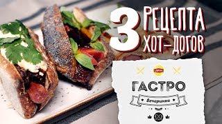 Простые рецепты хот-догов [Рецепты Bon Appetit]