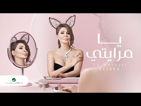 Ya Merayti ... Elissa - Lyrics | يا مرايتي ... إليسا - كلمات thumbnail