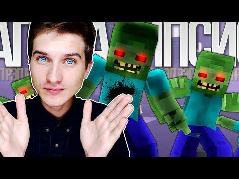 ЗОМБИ АПОКАЛИПСИС - Рэп Майнкрафт / ZOMBIE APOCALYPSE Minecraft The Weekend Parody Song Реакция