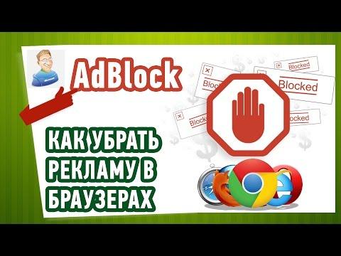 Как убрать рекламу в браузерах Google Chrome, Яндекс, Mozilla Firefox, Opera и Internet Explorer.