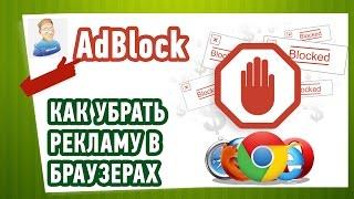 видео Как убрать рекламу в браузере Яндекс, Mozilla Firefox, Google Chrome, Opera и Internet Explorer с помощью программ. И как убрать всплывающие окна в браузере, которые появляются по причине установленных расширений