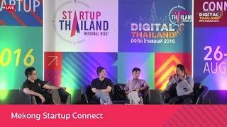 """การเสวนา หัวข้อ  """"Mekong Startup Connect"""""""