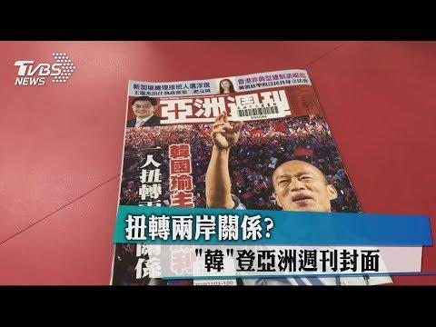 扭轉兩岸關係? 「韓」登亞洲週刊封面
