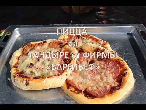 "Вкуснейшая пицца из тандыра ""БАРЕЛЬЕФ"""