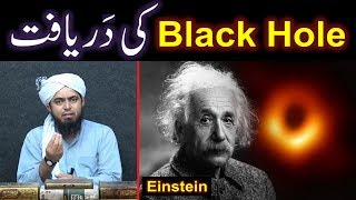 Discovery of Black Hole is the biggest STEP towards Almighty GOD ! ! ! (Engineer Muhammad Ali Mirza)