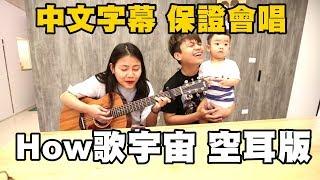 【七月半】#90 How哥宇宙,有中文字幕 保證會唱!(空耳版)