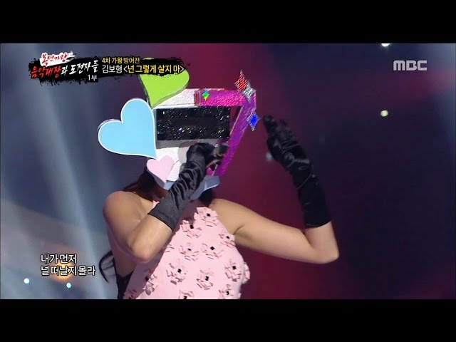 [King of masked singer] 복면가왕 Kim Bo Hyung – Don't Be Like That 20160916