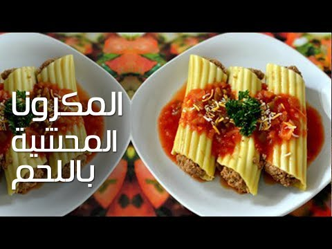 how to make beef cannelloni youtube