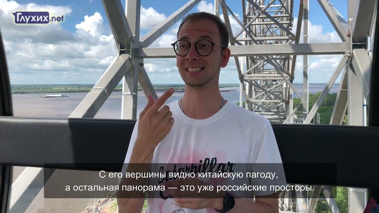 Путешествие ГН. Хабаровск и Биробиджан