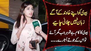 Biwi ko Shohar k aagy Zuban nahi chalani chahiye - Funny Video By Yasir Shami