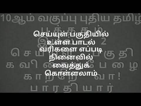 9th Standard Tamil Videos (77)