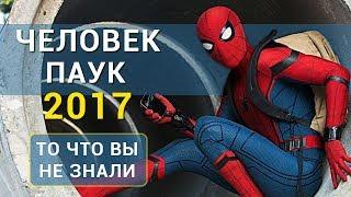 Человек паук - возвращение домой - все что вы не знали об этом фильме 2017