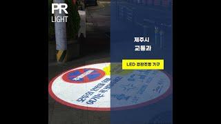 고창 빛축제 로고사인 PR-LIGHT 피알라이트 경관조…