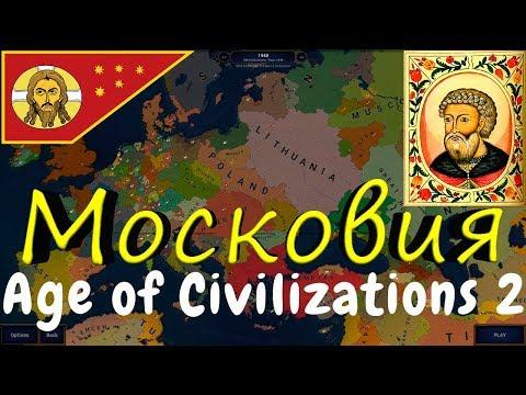 Московия - Age of Civilizations 2