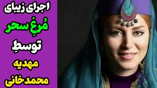 🎵😍 اجرای زیبای مرغ سحر توسط مهدیه محمد خانی