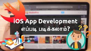 How to Learn iOS App Development? for Beginners (தமிழ்)