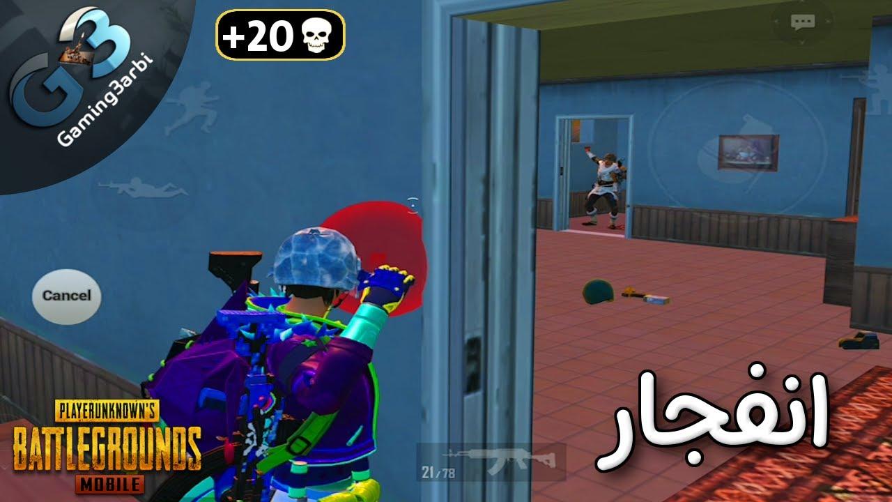 ببجي المواجهة المستحيلة ببجي موبايل PUBG