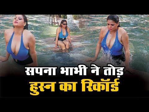 Download Sapna Bhabhi | Sapna Sappu Biography | Sapna Sappu | Actress Sapna sappu