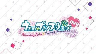 うたの☆プリンスさまっ♪Amazing Aria & Sweet Serenade LOVE_gallery_1