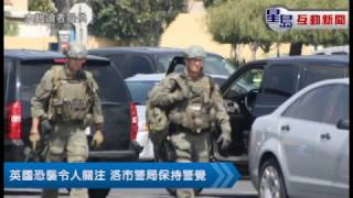 英國恐襲令人關注 洛市警局保持警覺