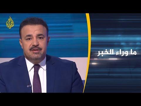 ماوراء الخبر-هل تدفع المصالح واشنطن وطهران للحوار بشأن أفغانستان؟  - نشر قبل 15 ساعة
