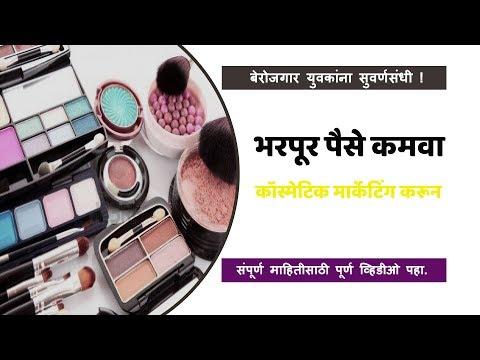 cosmetic marketing jobs मार्केटिंग एक्झिक्युटिव्ह पाहिजेत