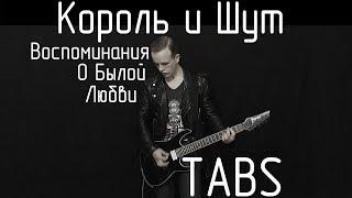Король и Шут Воспоминания О Былой Любви cover (tabs, backing track and lyrics)