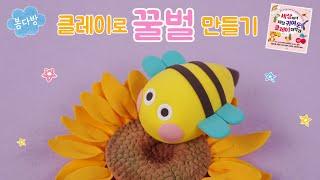 클레이로 귀여운 꿀벌 만들기 _ DIY How to m…