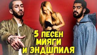 ТОП 5 НАЗОЙЛИВЫХ ПЕСЕН MiyaGi Эндшпиль