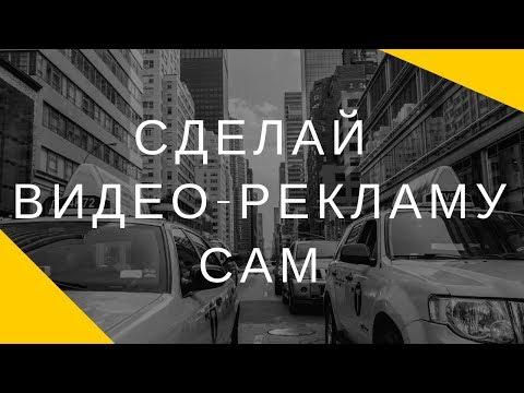 Как создать рекламный ролик без программ. Секрет успеха создания качественной видеорекламы.