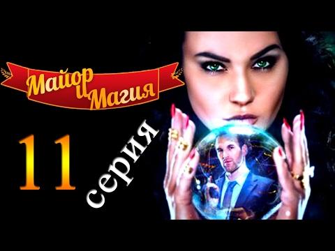 Майор и магия 11 серия / Русские новинки фильмов 2016 #анонс Наше кино
