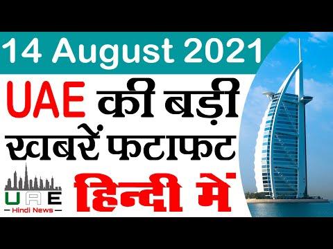 Dubai News Today | Dubai News Live | UAE News Today Live | UAE Hindi News | 14 August 2021