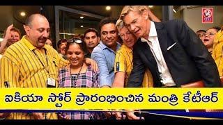 IKEA's First Indian Store Launched By Telangana IT Minister KTR | Hyderabad | V6 News