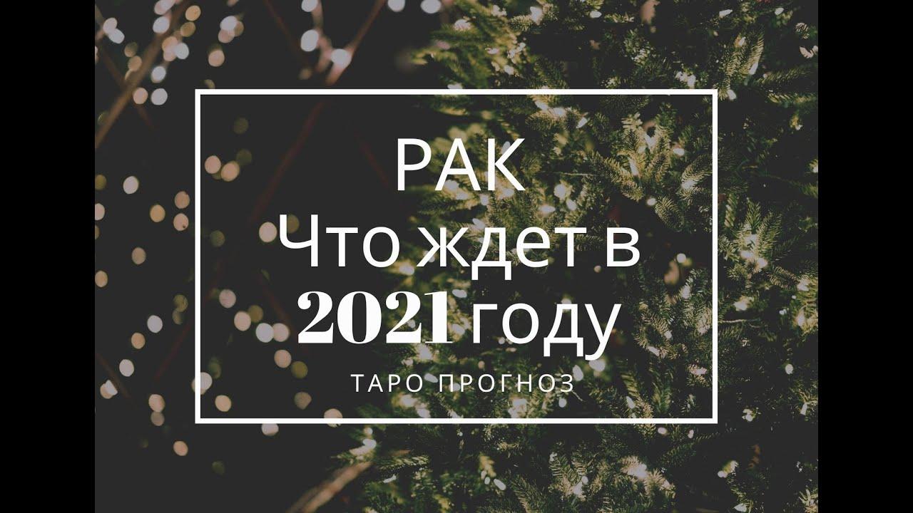 РАК. Что ждет в 2021 году: личная жизнь, работа, финансы. Ленорман+Таро прогноз онлайн