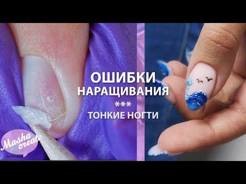 """Проблемные ногти: наращивание на тонких чувствительных ногтях. Модный маникюр из инстаграм """"ВОЛНЫ"""""""
