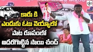 Sai Chand Songs 2018 | TRS Party Public Meeting | Makthal | Harish Rao | Alo TV Channel