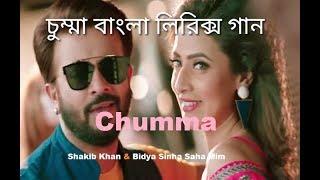 Chumma (চুম্মা) Bangla Lyrics Romantic Song I AMI NETA HOBO | SHAKIB KHAN | BIDYA SINHA |