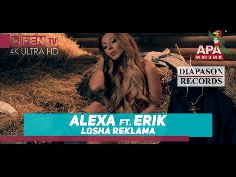 ALEXA Ft. ERIK - Losha Reklama / АЛЕКСА Ft. ЕРИК - Лоша реклама