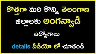 Telanganga Anganwadi Jobs Updates in telugu | Latest Government Jobs in Telugu 2017
