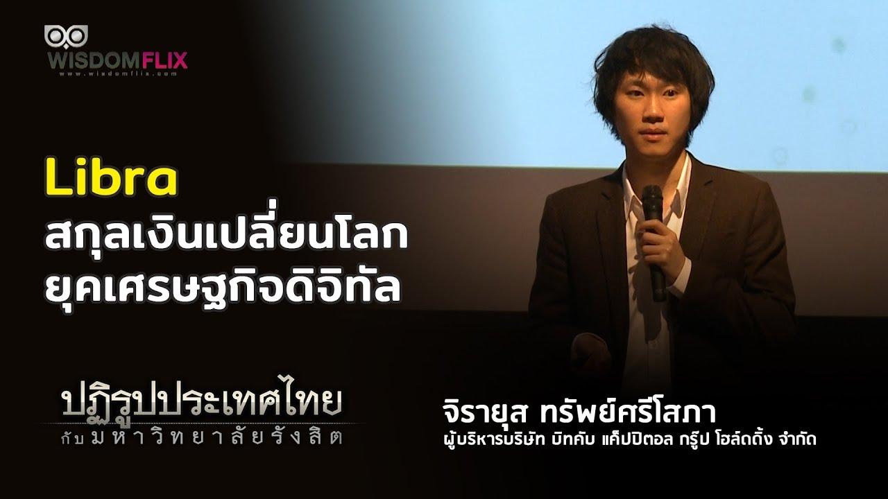 ปฏิรูปประเทศไทย ... Libra  สกุลเงินเปลี่ยนโลกยุคเศรษฐกิจดิจิทัล