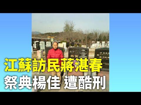 江苏访民蒋湛春祭典杨佳遭酷刑 自杀未果(图/视频)
