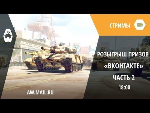 AW: Проект Армата. Розыгрыш призов «ВКонтакте». Часть 2