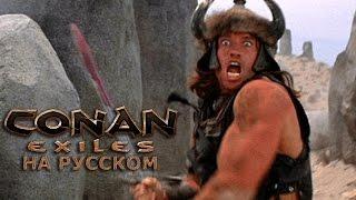 Conan Exiles. Трейлер Dominate на русском. Обзор конан эксайлс