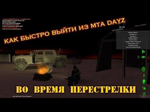 MTA San Andreas DAYZ Как быстро выйти из игры (Как забиндить кнопку на DISCONNECT)