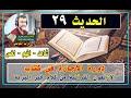 دورة الإجازة في كتاب الأربعون القرآنية من كلام خير البرية | الحديث 29