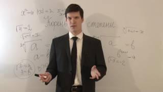 Корень степени n — правильные определения