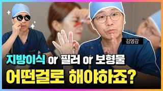 얼굴지방이식 vs 필러…
